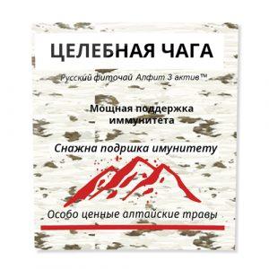 Ruski fitočaj Celebnaja Čaga - Snažna podrška imunitetu